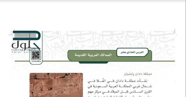 حل درس الممالك العربية القديمة ثاني ثانوي