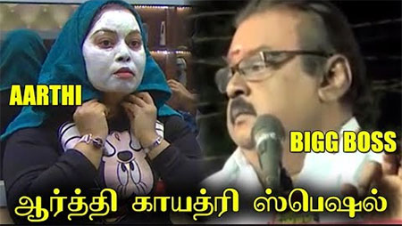Bigg Boss Funny Meme : Bigg boss tubetamil.com part 21