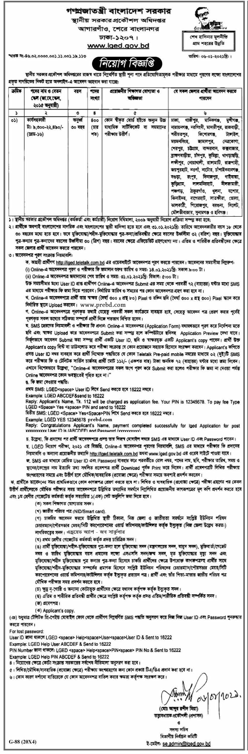 ৪০০ পদে স্থানীয় সরকার প্রকৌশল অধিদপ্তর (LGED) এ নিয়োগ বিজ্ঞপ্তি ২০২১ | www.lged.gov.bd Job circular 2021