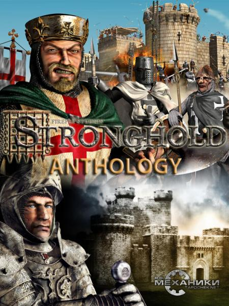 Stronghold - Anthology (2005-2014)