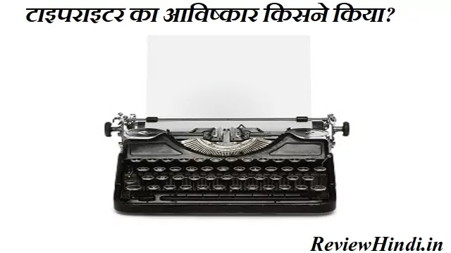 टाइपराइटर का आविष्कार किसने किया? Who Invented Typewriter in Hindi