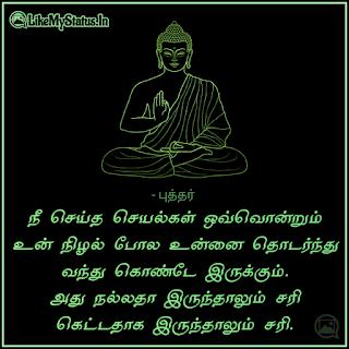 Karma tamil quote