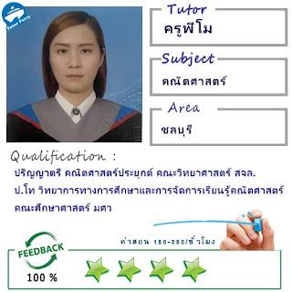 ครูพี่โม (ID : 13884) สอนวิชาคณิตศาสตร์ ที่ชลบุรี