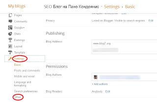 Как се прави backup на съдържанието на блог
