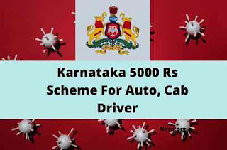 कर्नाटक कोविड-19 ड्राइवर सहायता योजना Rs 5000 हेतु आवेदन