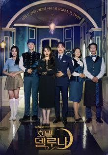 Sinopsis pemain genre Drama Hotel Del Luna (2019)