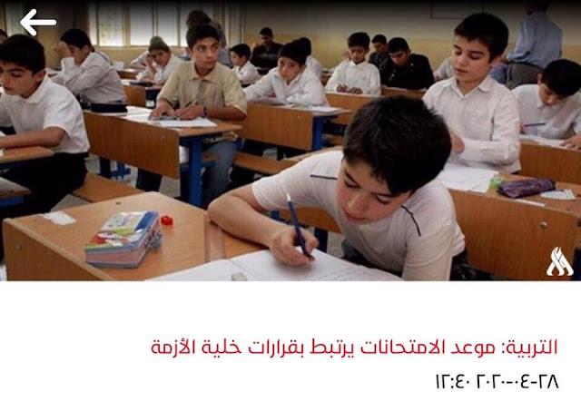 وزارة التربية موعد الامتحانات يرتبط بقرارات خلية الازمة