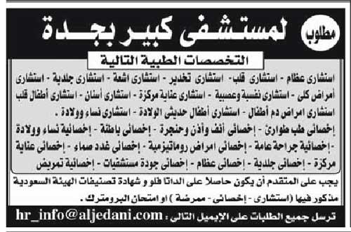وظائف الاهرام الجمعة 9 اغسطس 2019 - الاهرام 9/8/2019