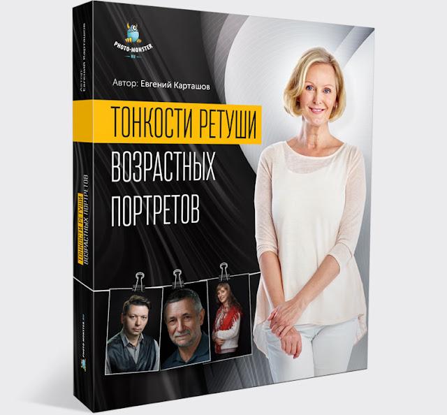 """Видеокурс """"Тонкости ретуши возрастных портретов"""""""