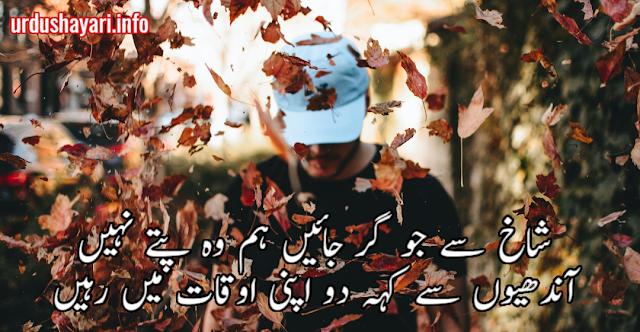 attitude shayari, new attitude sms 2 line motivational urdu quote image