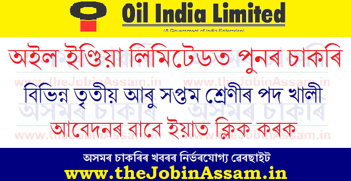Oil India Limited Recruitment 2021: