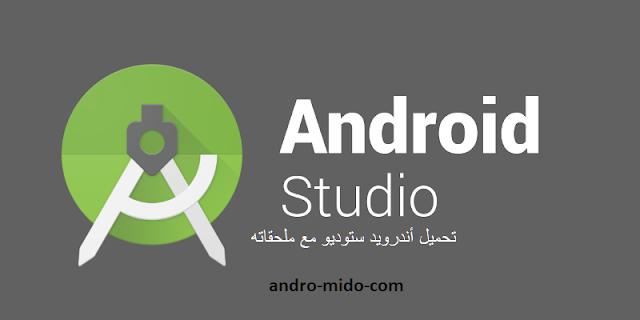 تحميل اندرويد ستوديو Android Studio اخر إصدار للكمبيوتر مع الملحقات