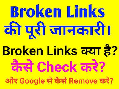 Broken Links Kya Hai? Broken Links Kaise Check Kare? Aur Broken Links Ko Google Se Remove Kaise Kare?