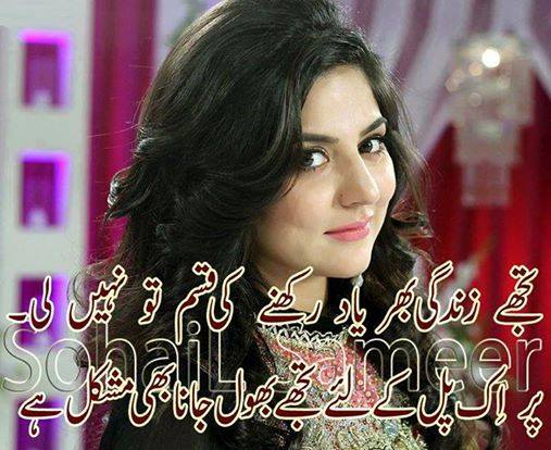 Hd Sad Shayari Girl Wallpaper Poetry Romantic Amp Lovely Urdu Shayari Ghazals Baby