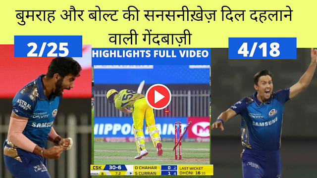 WATCH VIDEO : MI VS CSK :Jasprit Bumrah and Bolt  On Fire With His Sensational Spell against CSK