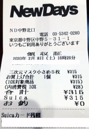 NewDays 中野北口 2020/2/8 マスク購入のレシート