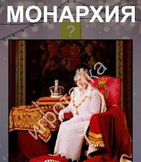 508 слов монархия ответы на 17 уровень
