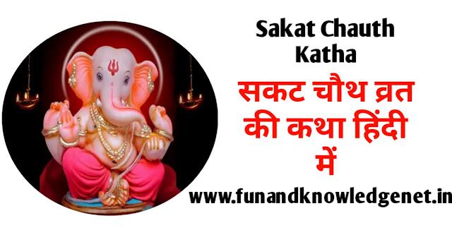 Sakat Chauth Vrat ki Kahani Hindi Me - सकट चौथ के व्रत की कहानी हिंदी में