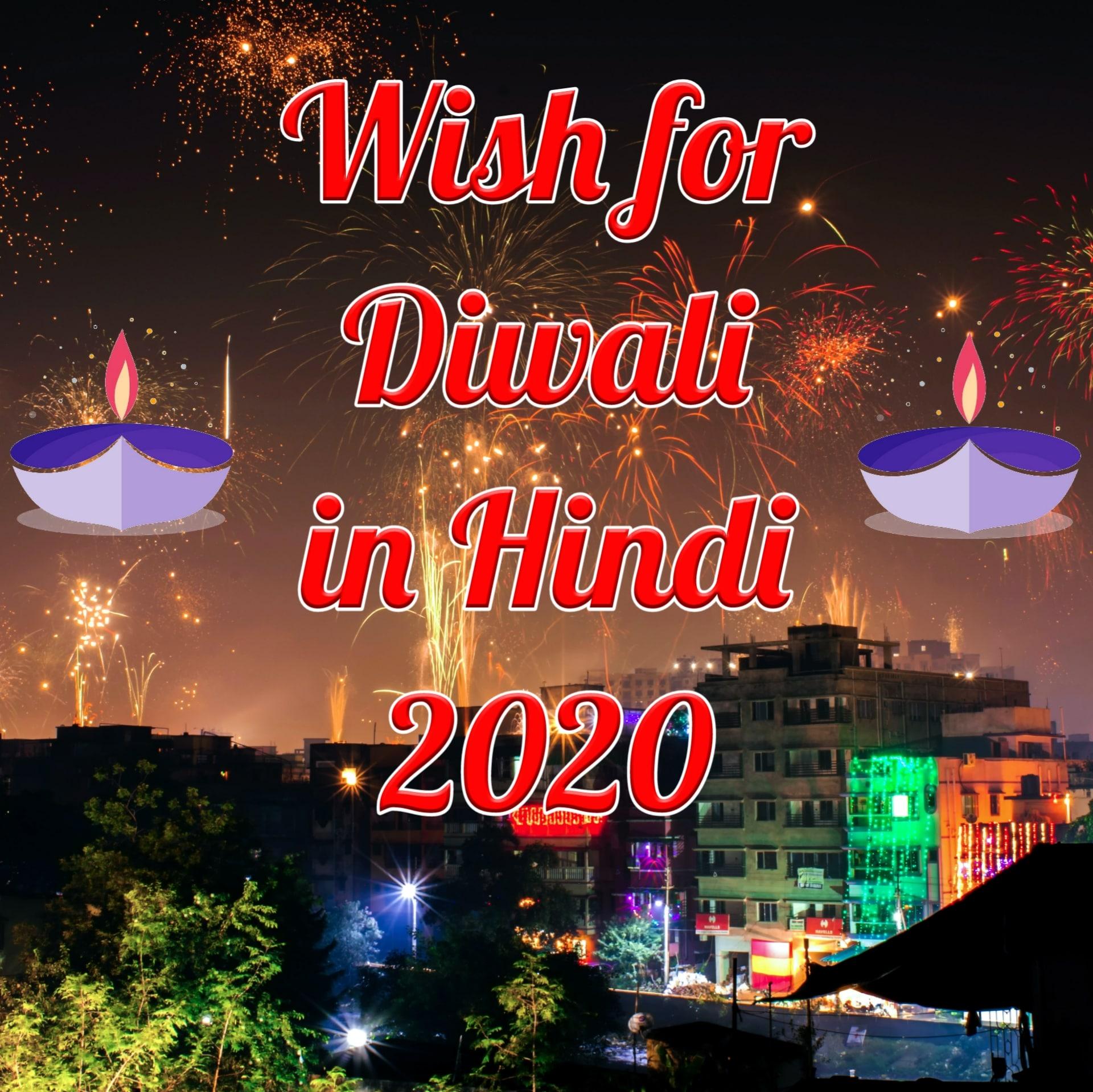 Wish for Diwali in Hindi 2020