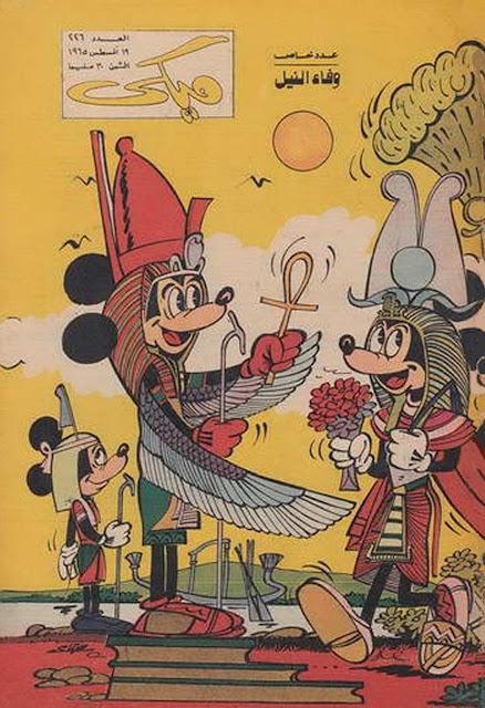 غلاف مجلة ميكي اصدار دار الهلال ميكي ماوس تحميل مجانا اون لاين