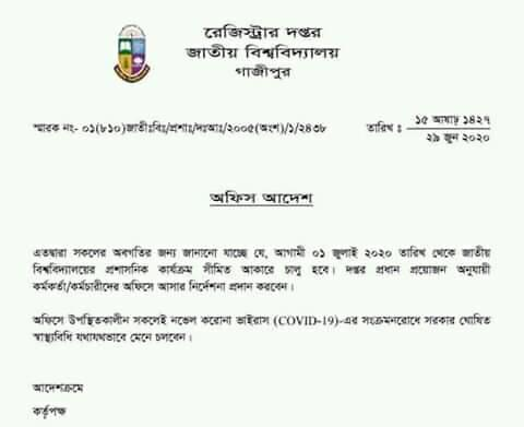 National University Update Notice
