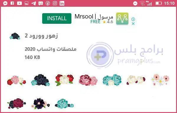 ملصقات زهور وورود