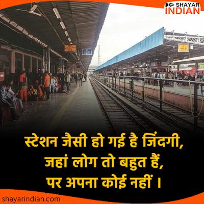 Zindagi, Railway Station Shayari, Status, Quotes in Hindi