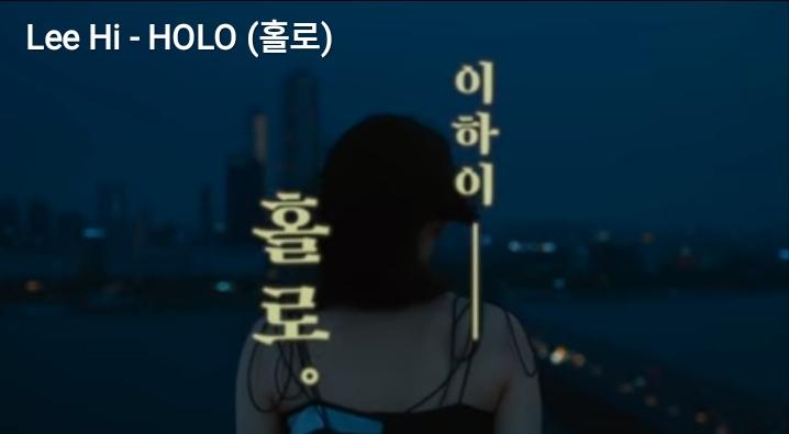 Lee Hi HOLO (홀로) song Lyrics