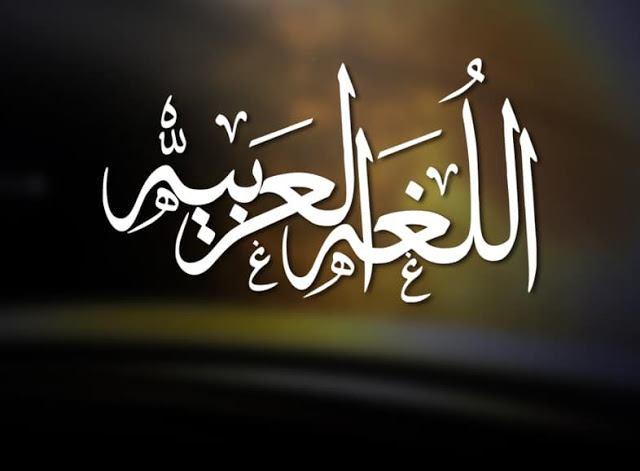حل امتحان اللغة العربية نهاية الفصل الأول الصف الثالث 2021