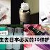 女生去日本必买的30件护肤品!没买到就真的白去了~