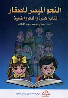 النحو الميسر للصغار كتاب الأسرة والمعلم والتلميذ - حمدي محمود عبد المطلب