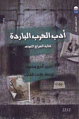 كتاب أدب الحرب الباردة - كتابة الصراع الكوني