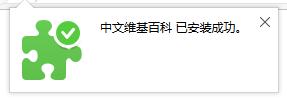 通过火狐插件免翻墙浏览维基百科