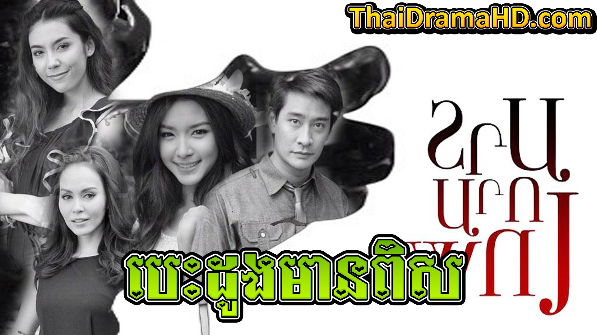 Besdong Mean Pirs | Thai Drama | Khmer Movie | Phumikhmer | movie-khmer | video4khmer | khmotions | kolabkhmer | khmer drama | ksdrama | cookingtips | roscheat | khmertimeskh | khmerkomsan | phumi7 | merlkon | film2us | movie2kh | sweetdrama | khmercitylove | khreplay | tvb cambodia drama | ckh7 | srokthai | phumimedia | phumi8 | khmer avenue | khmer search | Soyo | khmerfans