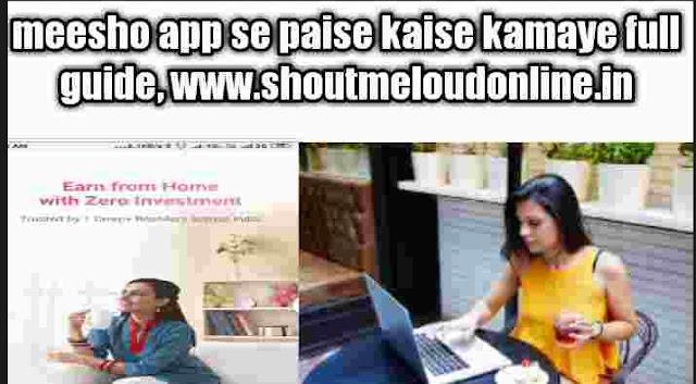 meesho app se paise kaise kamaye full guide