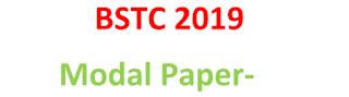 BSTC Practice Paper Download  | BSTC Practice Paper pdf Download