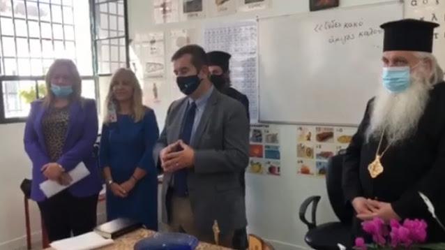 Αγιασμός στο Δημοτικό Σχολείο Φυλακών Ναυπλίου (βίντεο)