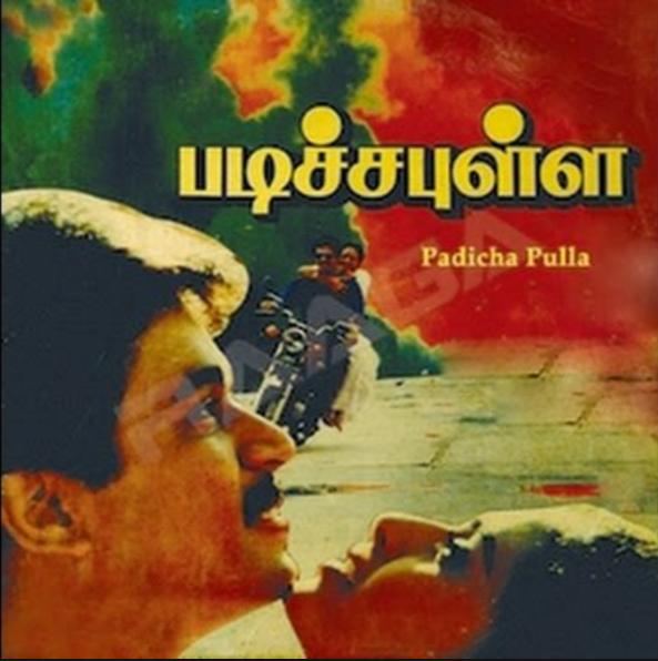 Poongatre Ini Padicha Pulla www.tamilandtamillyrics.com