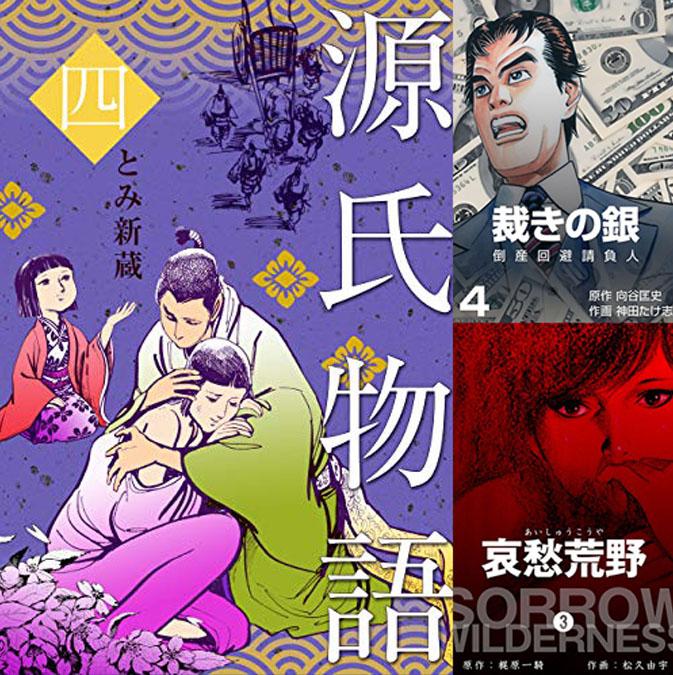 【マンガ】グループ・ゼロ 読んだらハマる昭和の名作マンガフェア(6/4まで)