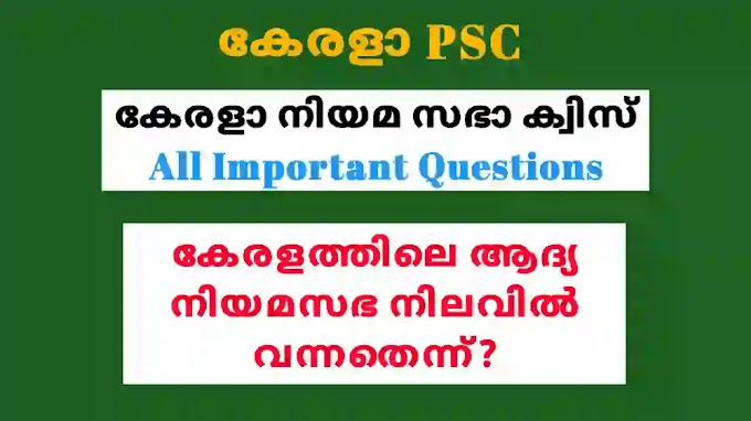 Kerala PSC കേരള നിയമസഭാ ക്വിസ്