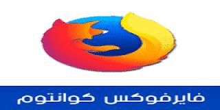 تحميل متصفح فايرفوكس كوانتوم Firefox Quantum مجانا عربي 2020 سريع وخاص