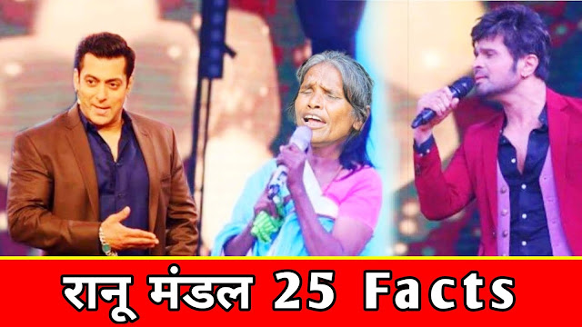 Ranu mondal 25 facts hindi, रानू मंडल के बारे में 25 रोचक तथ्य हिंदी में, ranu mondal, ranu maria mondalrochak facts, ranu mandal new song, ranu mandal ki kahaani, ranu mandal ke gaane, ranu mandal songs, ranu mondal songs, ranu mondal interview, facts about ranu mondal, ranu mondal biography, ranu mondal house, ranu mondal lifestyle, ranu mondal earnings, ranu mondal interview, ranu mondal viral video, ranu mondal mp3 song, ranu mondal wikipedia, रानू मंडल आश्चर्यजनक तथ्य, ranu mondal new song download, ranu mondal ringtone, ranu mondal ke gaane, ranu mondal railway station, ranu mondal family,