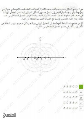 اسئلة علي الفصل الثالث فيزياء الصف الثالث الثانوي