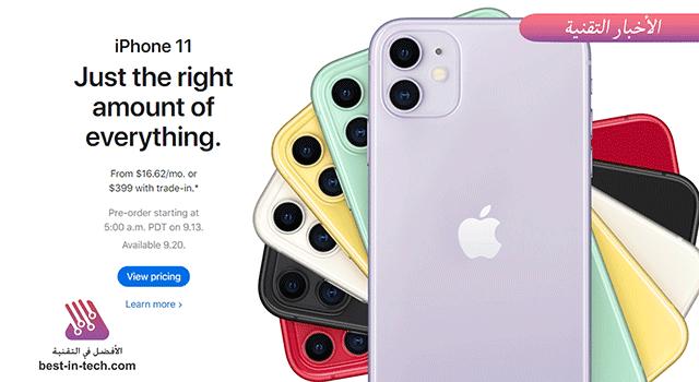الملخص الشامل لمؤتمر آبل apple : الإعلان عن آيفون 11،آيفون-11،iphone-11،apple
