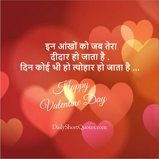 Valentine Wishes for Lover