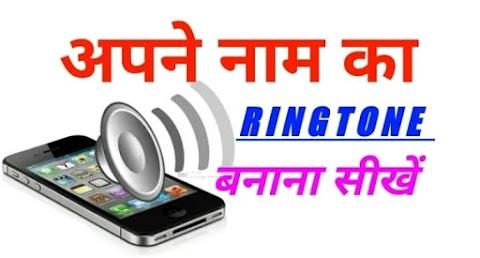 आपने नाम का Ringtone कैसे बनाये ओर download करें ।