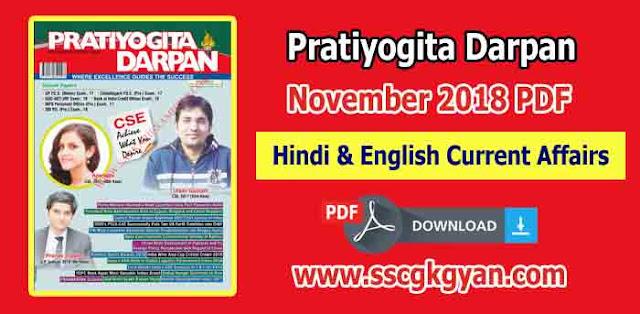 Pratiyogita Darpan PDF Magazine November 2018