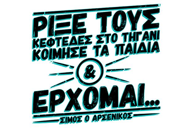 Δωρεάν Ελληνικές Γραμματοσειρές από τον Ιορδάνη Πασσά
