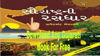How to Download Gujarati Books Free