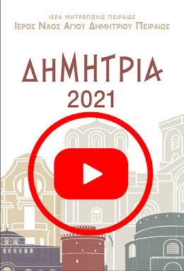 Ομιλίες Δημητρίων 2021